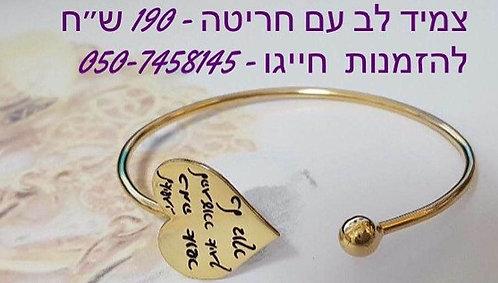 Open  bangle bracelet , Heart bracelet with personalized engraving
