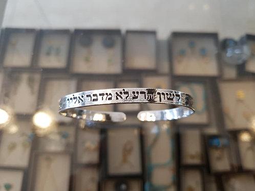 "Silver 925 Open bangle bracelet-""ילשון הרע לא מדבר אלי"""