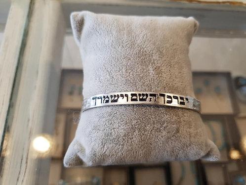 "Silver 925 Open bangle bracelet-""יברכך ה' וישמרך"""