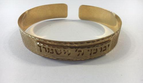 "Open bangle bracelet-""יברכך ה' וישמרך"""