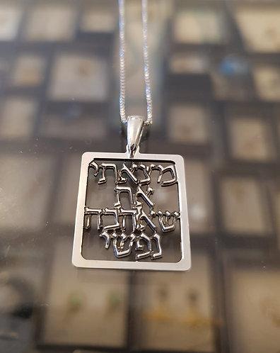 """""""תליון :""""מצאתי את שאהבה נפשי , Silver necklace ,Silver jewelry, Square pendant"""