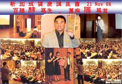 Singapore Health Seminar