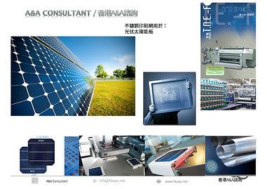光伏 PV | A&A Consultant