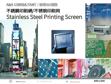 不鏽鋼絲印刷網  The stainless steel wire printing screen