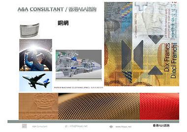 銅網 | A&A Consultant