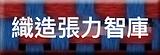 德國智恆顧問諮詢 I 香港A&A諮詢 I 技術織物 I 產業用布