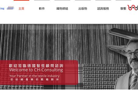 織造組織智庫 漢字版網頁 業已上線 WeaveStruct Webpages Online