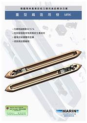 德国马林 I 技术织物专用器材