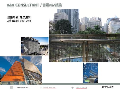 建築金屬網 Architectural metal mesh