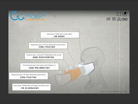 銅芯口罩-淺釋 CuMask-briefing