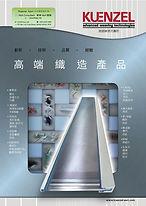 Kuenzel I 香港A&A諮詢