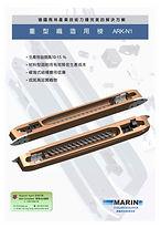 德國馬林 I 技術織物高端器材 I 香港A&A諮詢