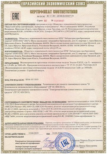 сертификат соответствия 2019-2024 лпэ