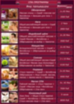 Spa Program Price List.png