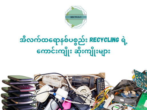 The Effects of E-Waste Self-Recycling
