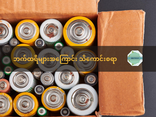 Battery Types and Common Uses