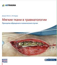 AO,  Мягкие ткани в травматологии