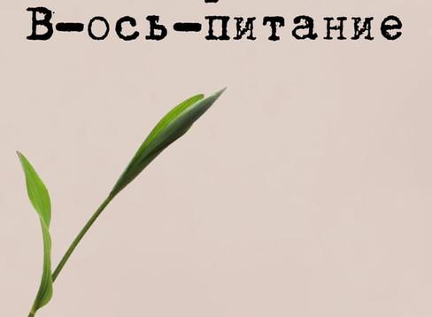 ПРО В-ОСЬ-ПИТАНИЕ
