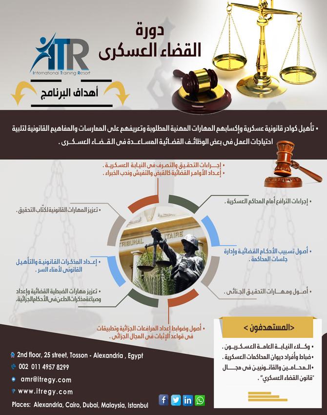 دورات القانون