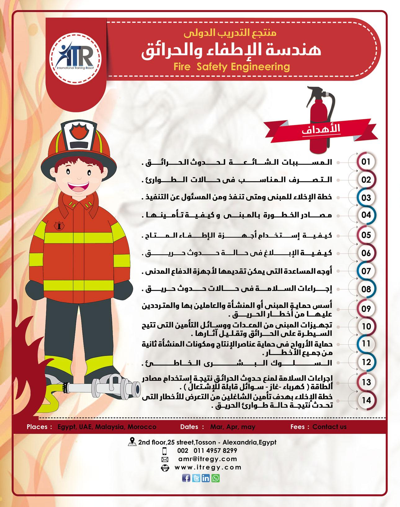 هندسة الاطفاء والحرائق