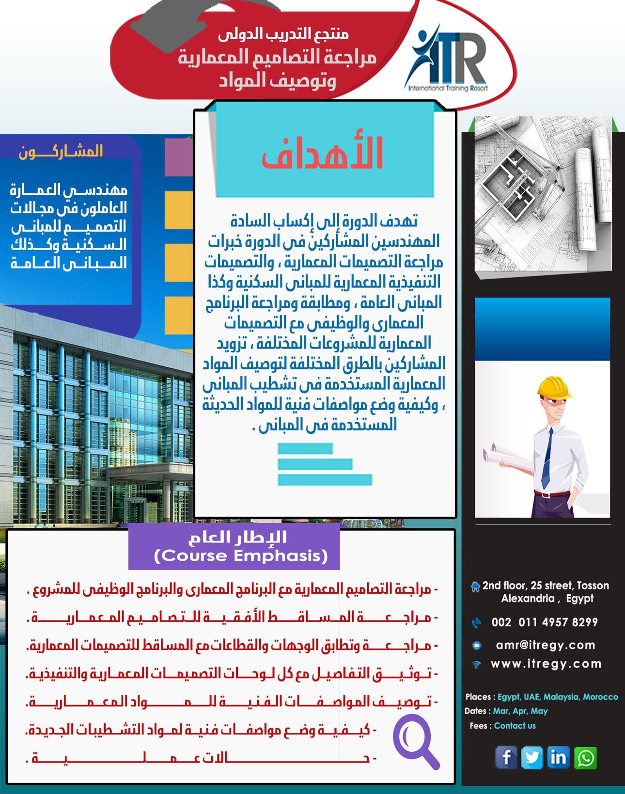 مراجعة التصاميم المعمارية