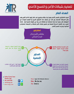 تصميم شبكات الأمن والمسح الأمني