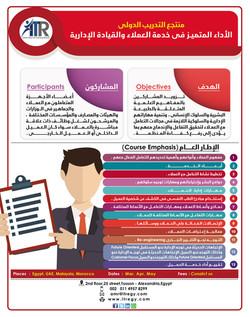 خدمة العملاء والقيادة الإدارية