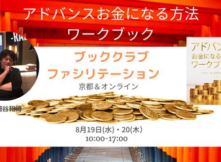 アドバンスお金になる方法ワークブック&ファシリテーションin京都