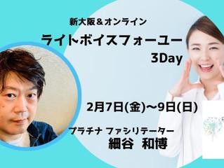 ライトボイスフォーユー3Day  新大阪ライブ および インライン