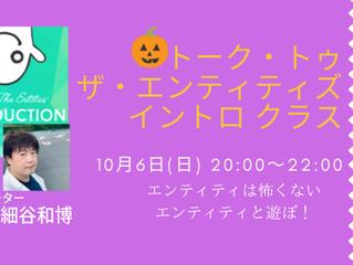 トーク・トゥ・ザ・エンティティズ イントロクラス10月6日(日)