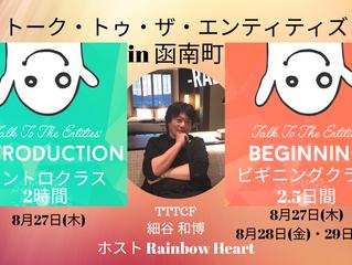 トーク・トゥ・ザ・エンティティズ イントロ&ビギニング in 函南町