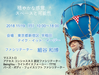 11/19東京早稲田でバーズ1日クラスを開催