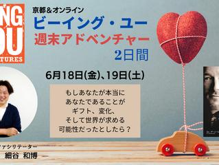 6月18日(金)、19日(土) ビーイング・ユー  週末アドベンチャー 2day  京都ライブ&オンライン