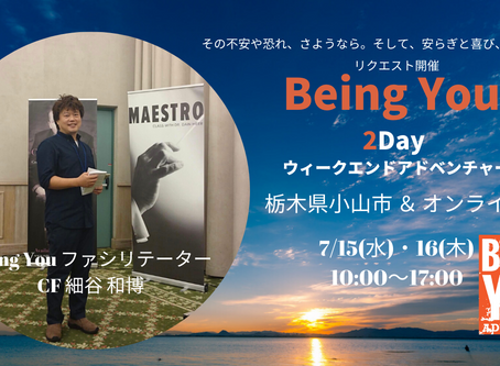 Being You 2day ウィークエンド アドベンチャー  小山市ライブ&オンライン