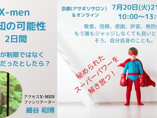 X-MEN 未知の可能性 2日間  京都&オンライン
