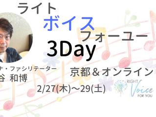 ライトボイスフォーユー3Dayクラスin京都