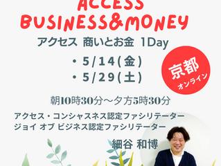 アクセス ビジネス&マネー1日クラスin京都