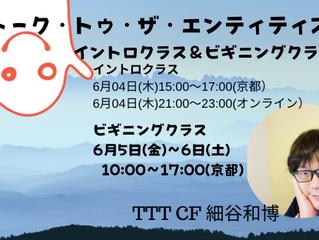 京都開催 トーク・トゥ・ザ・エンティティズ