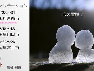心の雪解け ザ・ファンデーション