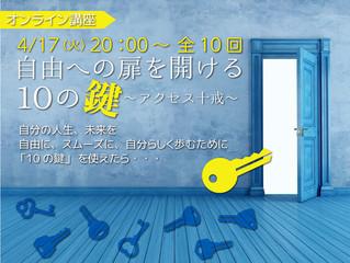 【オンラインクラス】自由への扉を開ける10の鍵