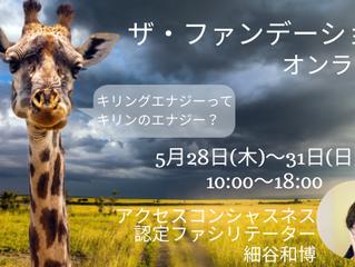 ザ・ファンデーション オンライン5月28日(木)〜31日(日)