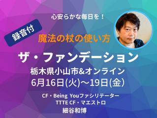ザ・ファンデーション 小山市&オンライン6月16日(火)〜19日(金)
