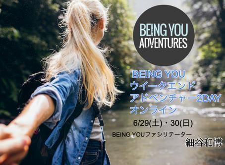 6/29・30 Being You 週末アドベンチャークラス