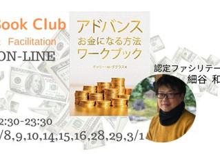 アドバンスお金になる方法ワークブック ブッククラブ&ファシリテーション