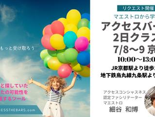 アクセス・バーズ2日クラスin京都7/8〜9