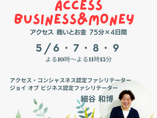 Access Business & Money 4Days