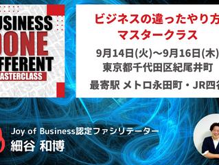 ビジネスの違ったやり方 マスタークラス3Day in東京