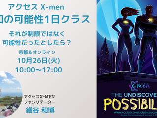 10月26日 X-MEN 未知の可能性1日間  京都&オンライン