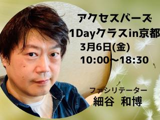 アクセスバーズ・1日クラスin京都3月6日(金)