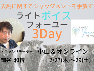 ライトボイスフォーユー3Day  栃木県小山市ライブおよび オンライン